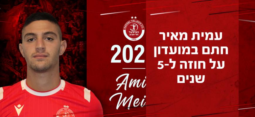 עמית מאיר חתם במועדון על חוזה ל-5 שנים