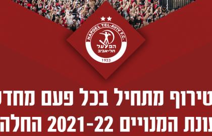 הטירוף מתחיל בכל פעם מחדש – מנויים לעונת 2021/2022