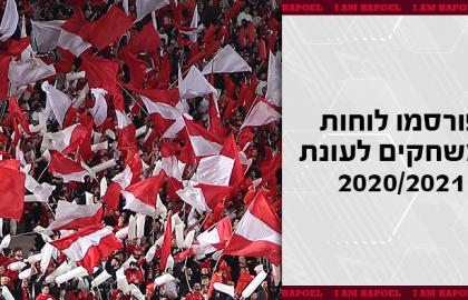 פורסמו לוחות המשחקים לעונת 2020/2021